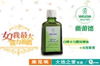 佑爾康國際股份有限公司 【WELEDA-女人我最大強力推薦】