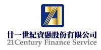 廿一世紀資融股份有限公司 【優美的工作環境】