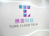 騰雲科技服務股份有限公司 環境照