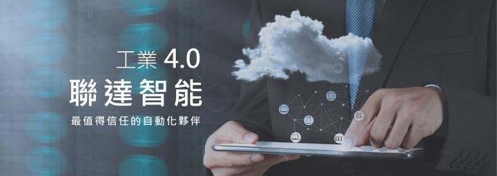 新代科技集團_聯達智能股份有限公司 環境照