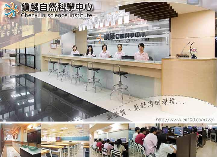 台北市私立鎮麟文理短期補習班 環境照