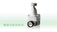 """台灣氣立股份有限公司 【模組化組合系列 (MODULAR SERIES)  ※種類規格齊全,配管口徑M5 ~ 1""""皆有,工廠氣源處理的最佳利器 ※模組化結構設計,低成本,高品質】"""