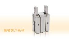 台灣氣立股份有限公司 【機械夾爪系列 (GRIPPER SERIES)  ※體積小,節省安裝空間 ※種類規格齊全,可因應各種場合所需的不同夾持力量,並搭配高準確度】