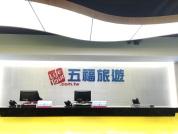 五福旅行社股份有限公司 環境照