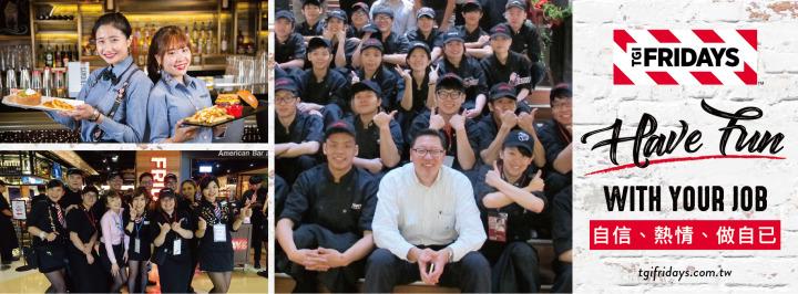 北軒餐飲集團 TGI Fridays Taiwan_星期五股份有限公司 - 企業形象