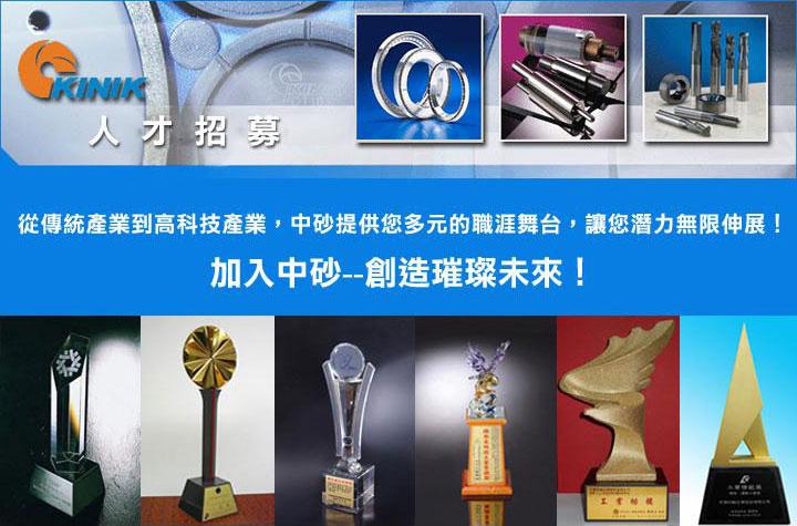 中國砂輪企業股份有限公司 環境照