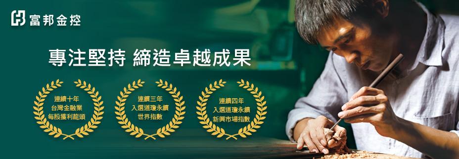 台北富邦商業銀行股份有限公司 環境照