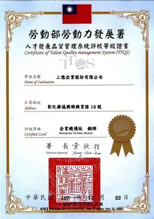 二億企業股份有限公司 【勞動力發展署TTQS訓練品質『銅牌』認定】