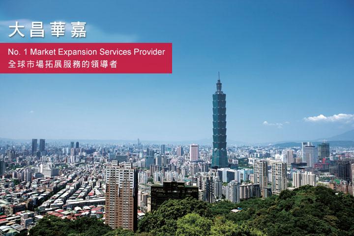 台灣大昌華嘉股份有限公司 環境照