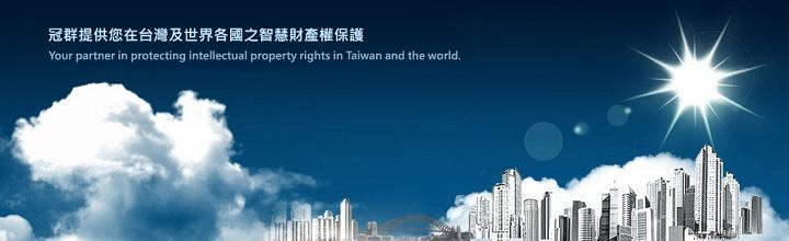 冠群國際專利商標聯合事務所 - 企業形象
