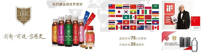 大江生醫股份有限公司(TCI CO., Ltd) - 企業形象