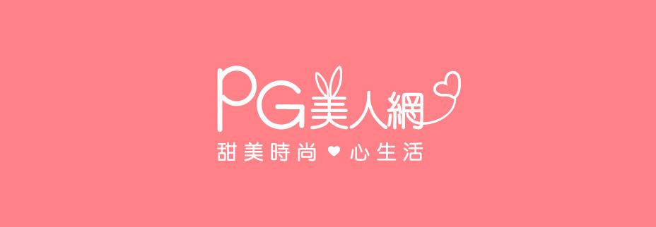 PG美人網_霈姬時尚股份有限公司 - 企業形象