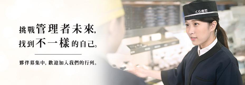 日商_亞洲藏壽司股份有限公司 - 企業形象