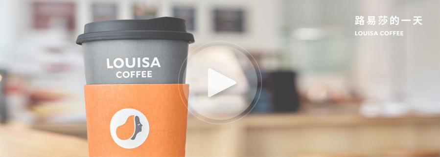 路易莎職人咖啡股份有限公司 環境照