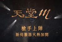 ic創意影像_奇亨創意影像有限公司 - 天堂M手遊