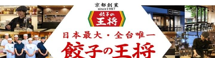 日商京都餃子的王將_王將餐飲服務股份有限公司 - 企業形象