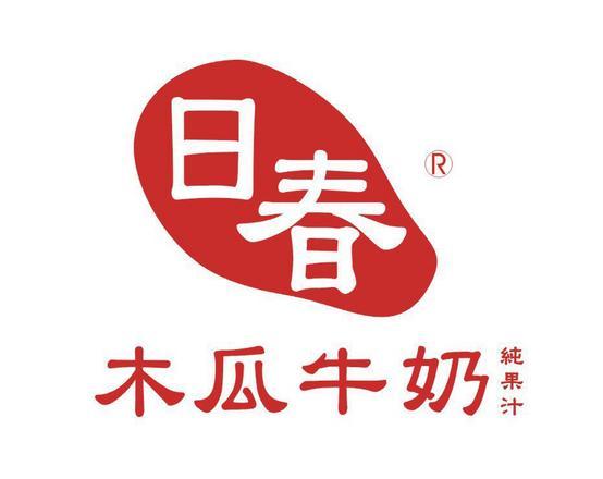 日春餐飲有限公司 【日春木瓜牛奶】