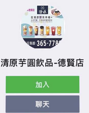 清原芋圓飲品德賢分店_冠芋企業有限公司 環境照