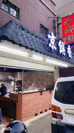 品饌飲食店 【門面維護也是我們經營管理的重點 每3-5年會定期對外牆 招牌 重新調整更新 讓顧客有舒適的視覺享受也是我們販賣的一環!】