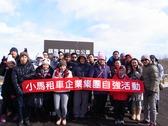 小馬小客車租賃股份有限公司 【日本員工旅遊-1】