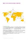 伊特東亞區有限公司 環境照