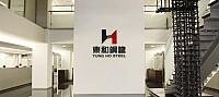 東和鋼鐵企業股份有限公司 【台北總公司】