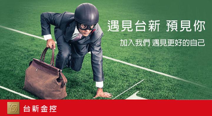 台新金控_台新國際商業銀行股份有限公司 環境照