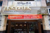 台北市私立陳安如文理短期補習班 環境照
