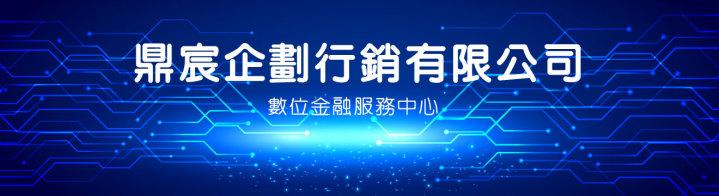 鼎宸企劃行銷有限公司 - 企業形象