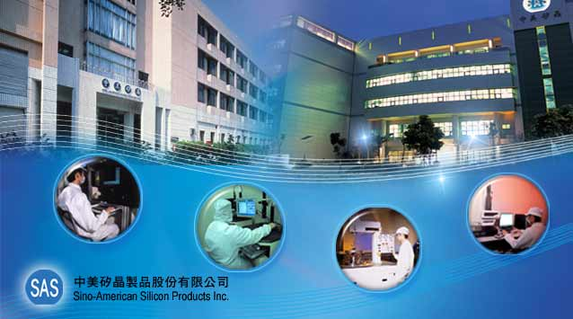 中美矽晶製品股份有限公司 環境照