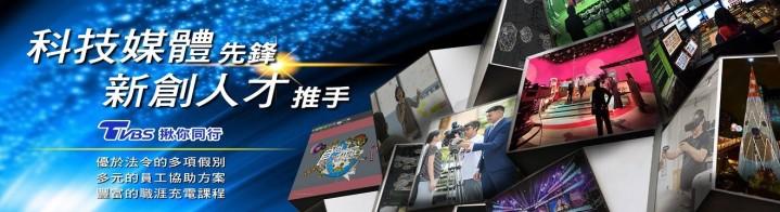 TVBS_聯利媒體股份有限公司 - 企業形象