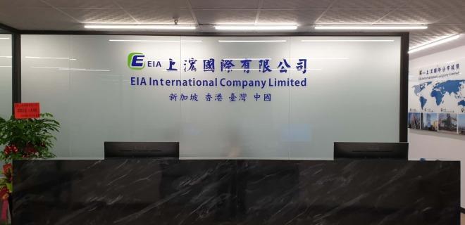 上浤國際有限公司 環境照