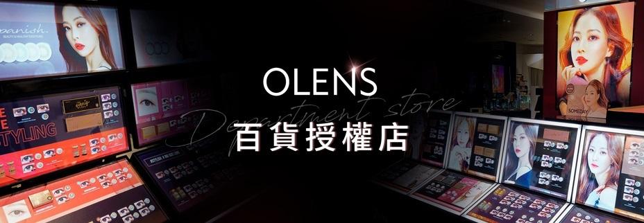 韓國OLENS總代理_吉優光學有限公司 環境照