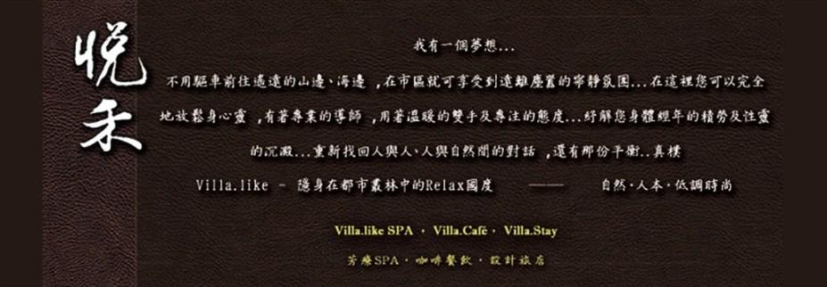 Villa.like_悅禾莊園股份有限公司 環境照