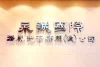 永誠國際證券投資顧問股份有限公司 環境照