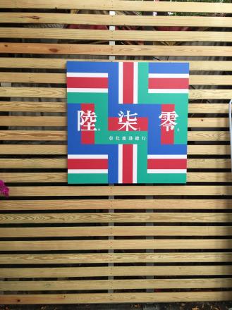 陸柒零年代飲品創始店_蒔宇國際有限公司 【鹿港門市形象牆】