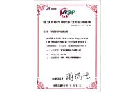互盛股份有限公司 【優良服務作業規範GSP認證】