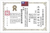 互盛股份有限公司 【顧客滿意度金質獎】