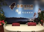 台灣理財通有限公司 【【台灣理財通】誠摯的邀您一同加入這幸福、卓越的大家庭!!】