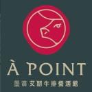 墨賞興業有限公司 【À Point Steak & Bar 艾朋牛排餐酒館】