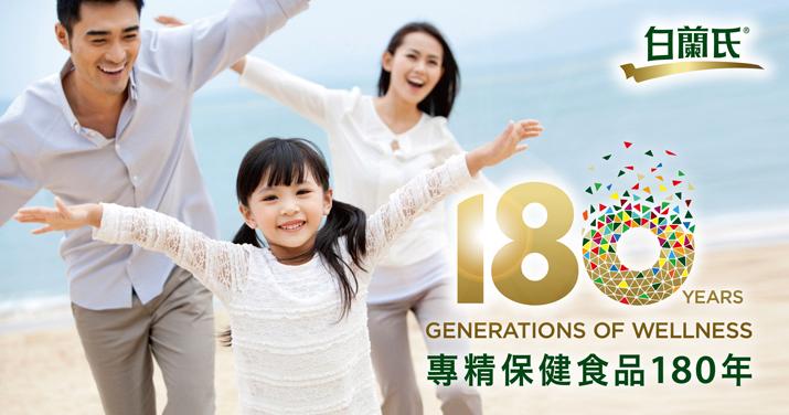 馬來西亞商白蘭氏三得利股份有限公司台灣分公司 環境照