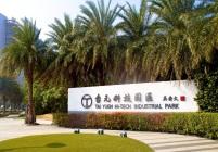 台元紡織股份有限公司 環境照