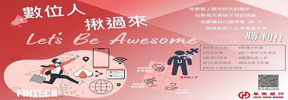華南商業銀行股份有限公司 環境照