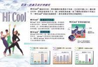 臺南紡織股份有限公司 【Hi Cool吸濕排汗品牌】