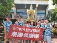君安證券投資顧問股份有限公司 【泰國旅遊】