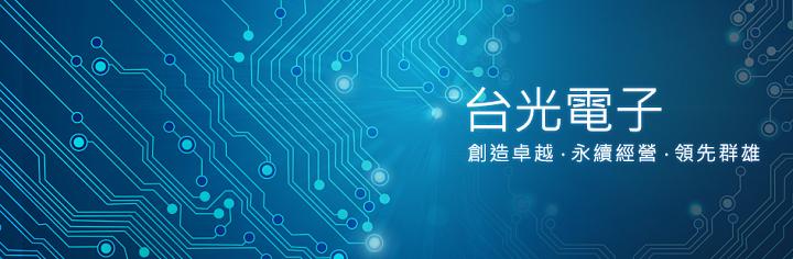 台光電子材料股份有限公司 環境照
