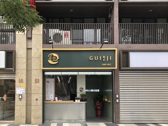 龜記茗品中華店_沐昇實業有限公司 環境照
