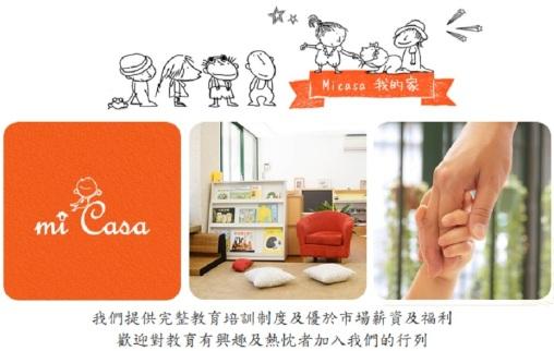 台北蒙特梭利_臺北市私立新生蒙特梭利托嬰中心 環境照