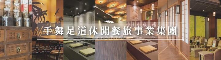 手舞足道休閒餐旅事業集團_不老苑健康事業有限公司 - 企業形象