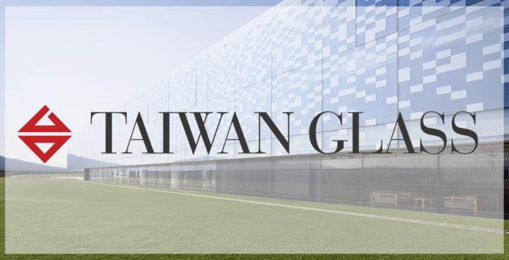 台灣玻璃工業股份有限公司 環境照